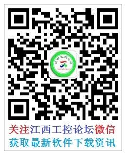 关注江西工控论坛微信