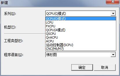 GX-WORKS2编程软件